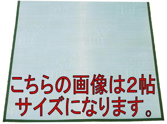 【本間6帖】い草カーペット・花ござ『高砂』
