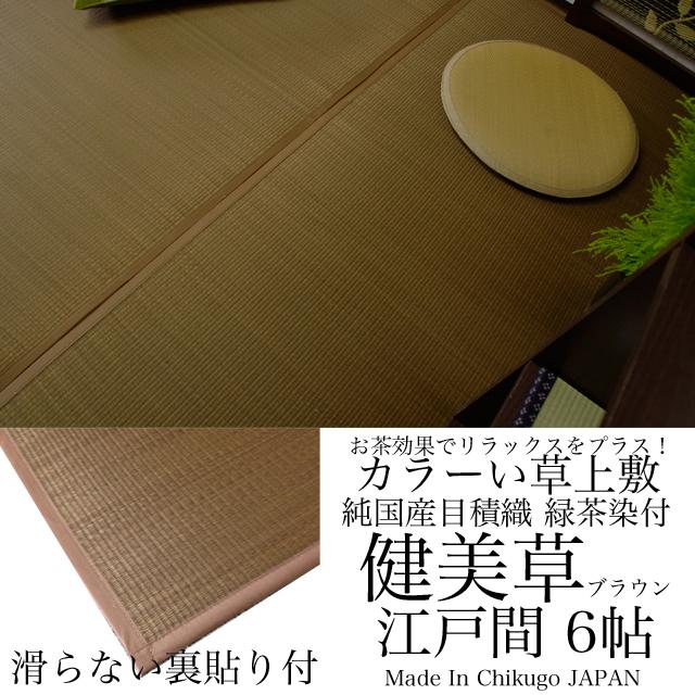 カラーい草上敷き「健美草」ブラウン滑らない裏貼り付 261×352cm(江戸間6畳)【送料無料】【10P03Dec16】