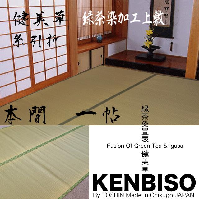 """塌塌米地毯垫日本茶染成大小: 37""""(95 cm) W x 75""""L (191 厘米)"""