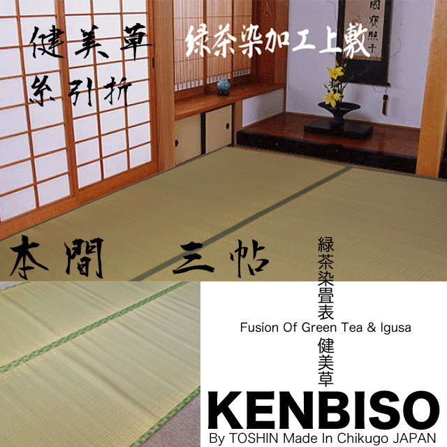 Tatami Carpet mat Japanese tea dyed Size: 75