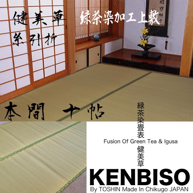 "Tatami Carpet mat Japanese tea dyed Size: 150""W (382cm) *187 ""L(477cm)【10P03Dec16】"