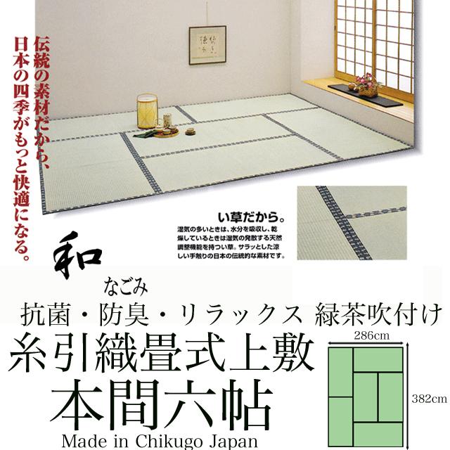 "Tatami carpet that looks like a 6 tatami Japanese-style room 112""W(286cm)*150""L(382cm)"