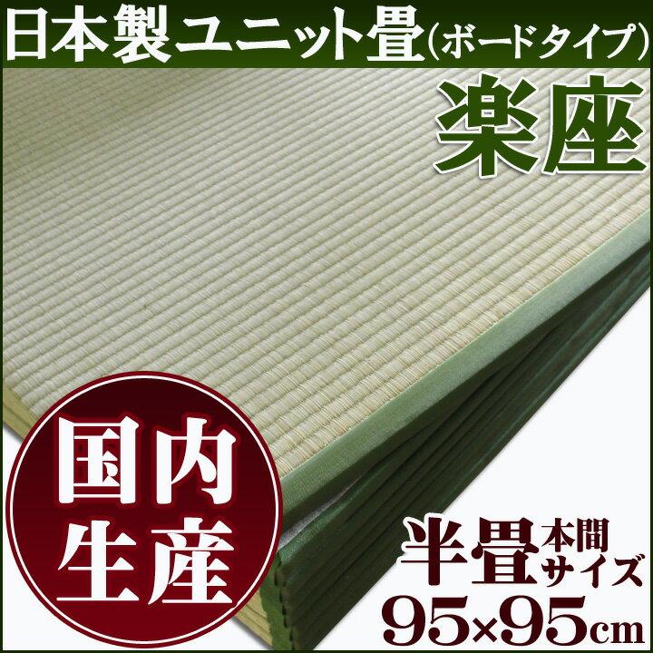 日本製い草置き畳 正方形 95.5×95.5cm 4枚組ユニット畳 システム畳 「 楽座 」(ボードタイプ) 4枚サイズ:約95×95cm(#8305509x4)い草 畳 タタミ 和室 半畳 本間 大きめ フローリング畳 滑り止め 軽量畳