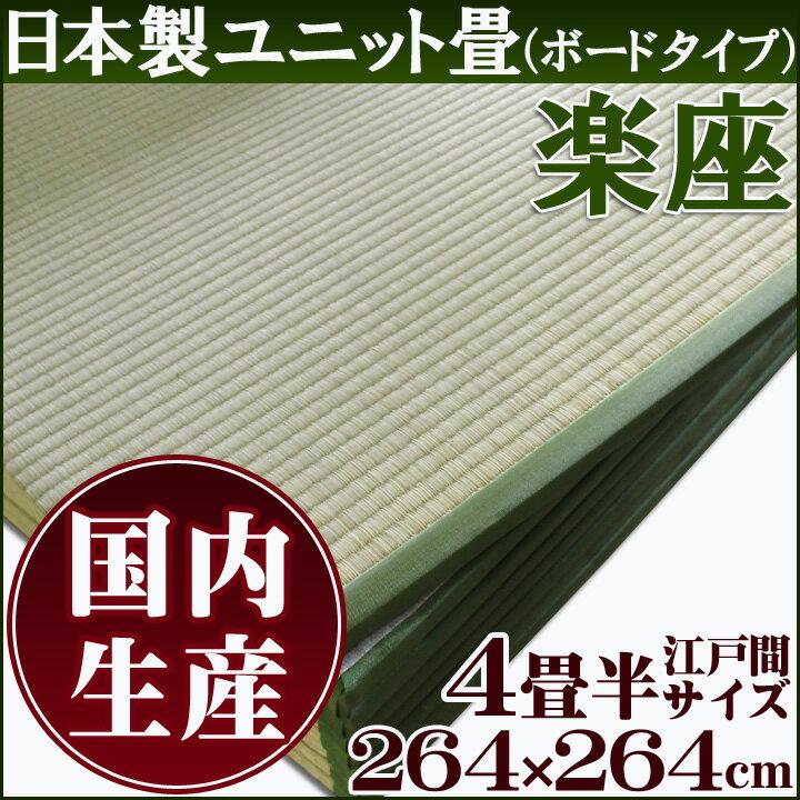 日本製い草置き畳 江戸間4.5畳セットユニット畳 システム畳 「 楽座 」(ボードタイプ)(約88×88cm:1枚&約88×176cm:4枚)い草 畳 タタミ 和室 4畳半 江戸間 大きめ フローリング畳 滑り止め 軽量畳