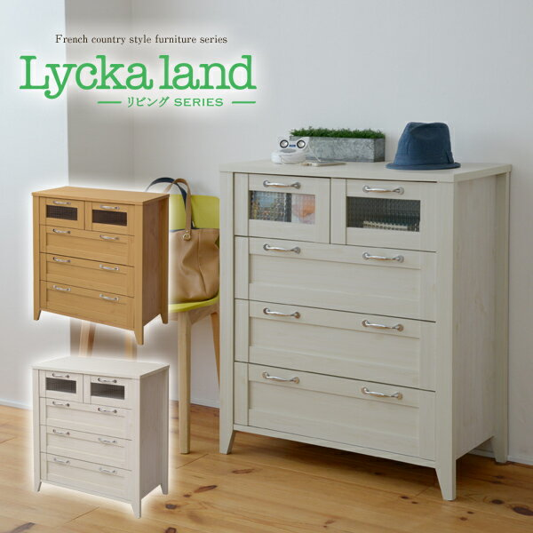 リビングチェスト 4段「 Lycka land 収納チェスト 80cm幅(FLL-0027) 」【JKP】【メーカー直送】【代引・変更・返品不可】リビング収納 木目調 フレンチカントリー 衣類収納 引き出し たんす 箪笥