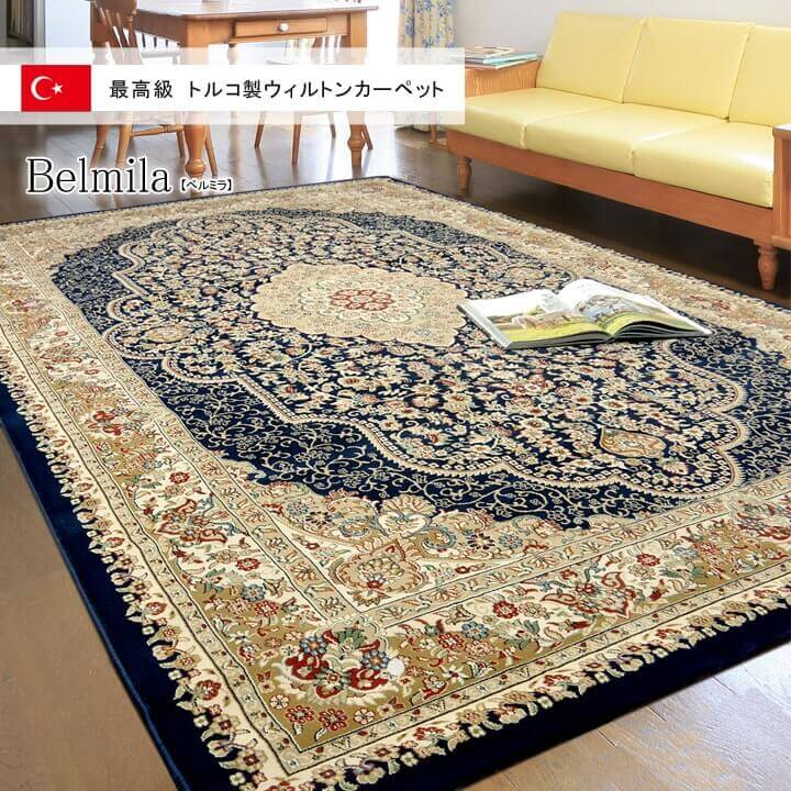 【送料無料】ウィルトンカーペット「ベルミラ」サイズ:約200×250cmカラー:ネイビー(#2330629)、ワイン(#2330679)カーペット ラグ センターラグ 絨毯 長方形