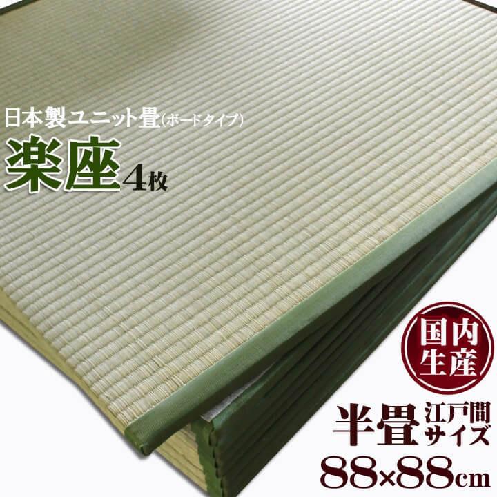 日本製い草置き畳 正方形 88×88cm 4枚組ユニット畳 システム畳 「 楽座 」(ボードタイプ) 4枚セットサイズ:約88×88cm(#8304009x4)い草 畳 タタミ 和室 半畳 江戸間 大きめ フローリング畳 滑り止め 軽量畳