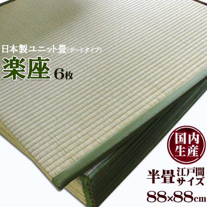 【10%offクーポン先着50名6/15 20時~4H限定】日本製い草置き畳 正方形 88×88cm 6枚組ユニット畳 システム畳 「 楽座 」(ボードタイプ) 6枚セットサイズ:約88×88cm(#8304009x6)い草 畳 タタミ 和室 半畳 江戸間 大きめ フローリング畳 滑り止め
