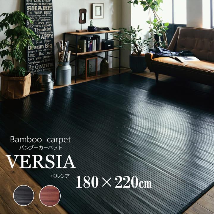 竹ラグ 約2.5畳「 ベルシア 」約180×220cmブラック(#5305560)、ダークブラウン(#5302660)竹 バンブーラグ ラグ カーペット 冷感ラグ ひんやり