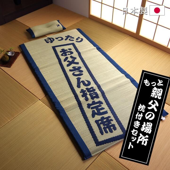 父の日ギフト 日本製 い草 マット 枕 お父さんの指定席 い草の40mmマット『 もっと親父の場所 』おとこの枕付きセット【IB】サイズ(約):マット88×180cm,枕50×30cm お父さん 指定席 寝ござ 畳