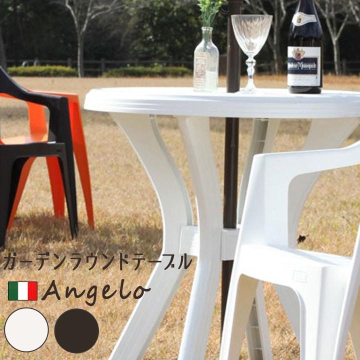 イタリア製のおしゃれなガーデンテーブル ガーデン アウトドア テーブル 台 トラスト シンプル ナチュラル ガーデンテーブル 円形 イタリア製PCラウンドテーブル 幅67×奥行67×73cmホワイト 変更 キャンセル不可 代引 #9879634 ブラウン 正規品スーパーSALE×店内全品キャンペーン #9879636 返品 FBC アンジェロ