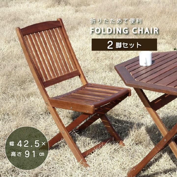フォールディングチェア「GC91JP」【IT】サイズ:幅42.5×奥行62×高さ91cm(座面高43cm)(#9880371-81058)ガーデン ベランダ デッキ 庭 テラス アウトドア 折りたたみ椅子