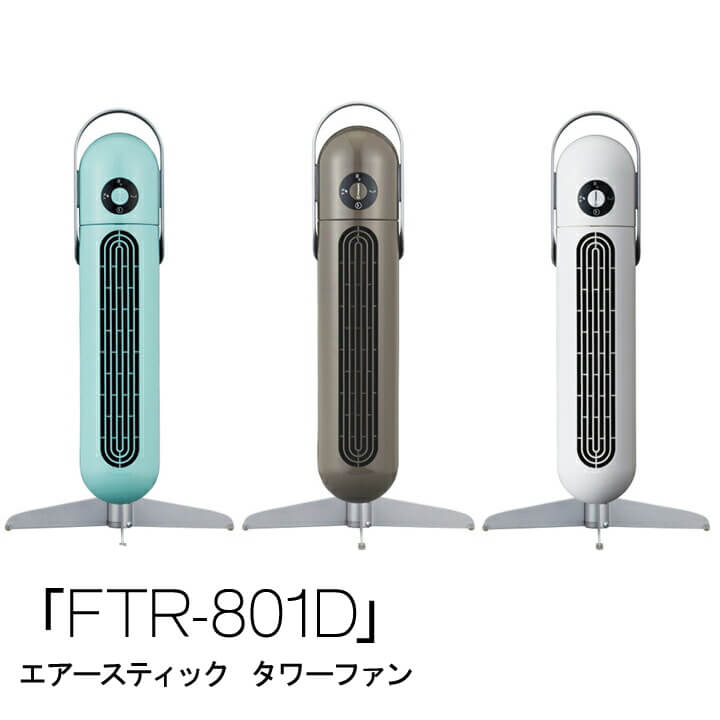 扇風機 タワーファンエアースティック 「FTR-801D」【IT】35.5×38×65~80cmホワイト(#9892477)・ブルー(#9892478)・チャコール(#9892479)スリム扇風機 リビング扇風機 タワー型 おしゃれ タイマー 首振り サーキュレーター