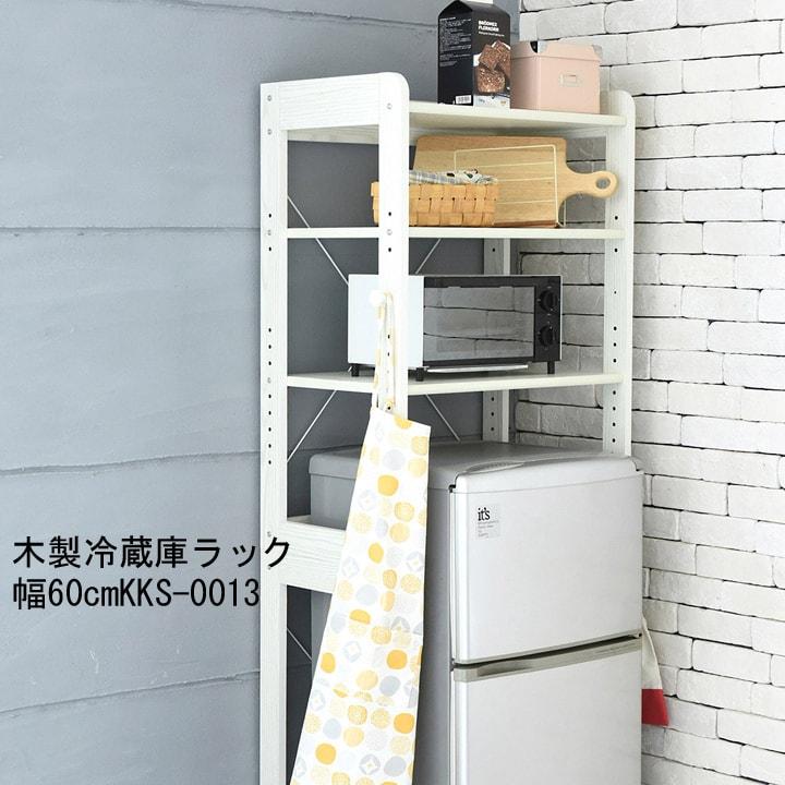 【10%offクーポン先着50名6 上 キッチン 冷蔵庫用/4 20:00-4H限定】木製 冷蔵庫ラック 幅60cm「 KKS-0013 」【JKP】【メーカー直送】【代引・変更・交換不可】冷蔵庫 上 収納 棚 レンジ 収納 ラック フック付き 可動棚 冷蔵庫用 トースターラック 調味料 キッチン 収納庫, ヴィヴィアン マルシェ:2c1c87fb --- sunward.msk.ru