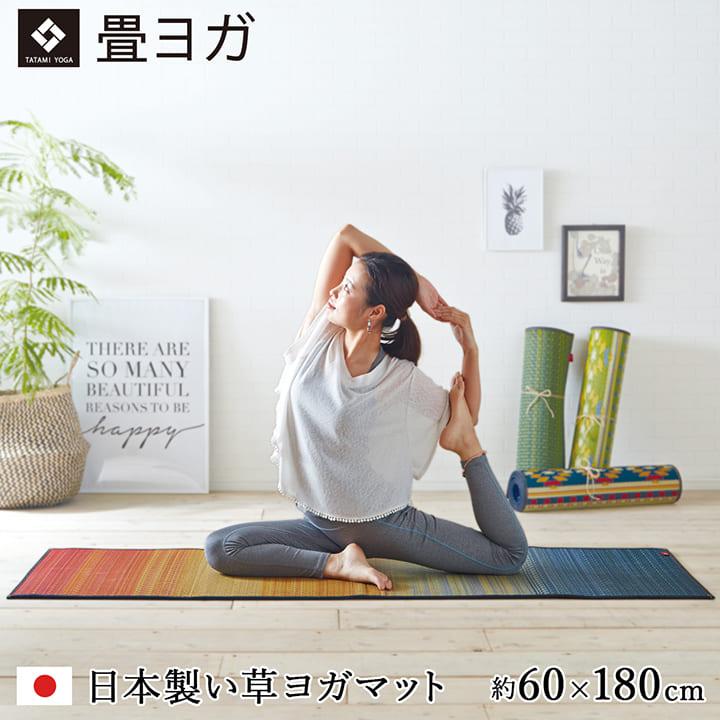 い草 ヨガマット 6mm 日本製 ヨガインストラクター公認 ヨガマット「 畳ヨガ 」60×180cm (裏:PVC)日本製 ヨガマット マット い草マット おしゃれ 柄 おうち時間 畳ヨガマット