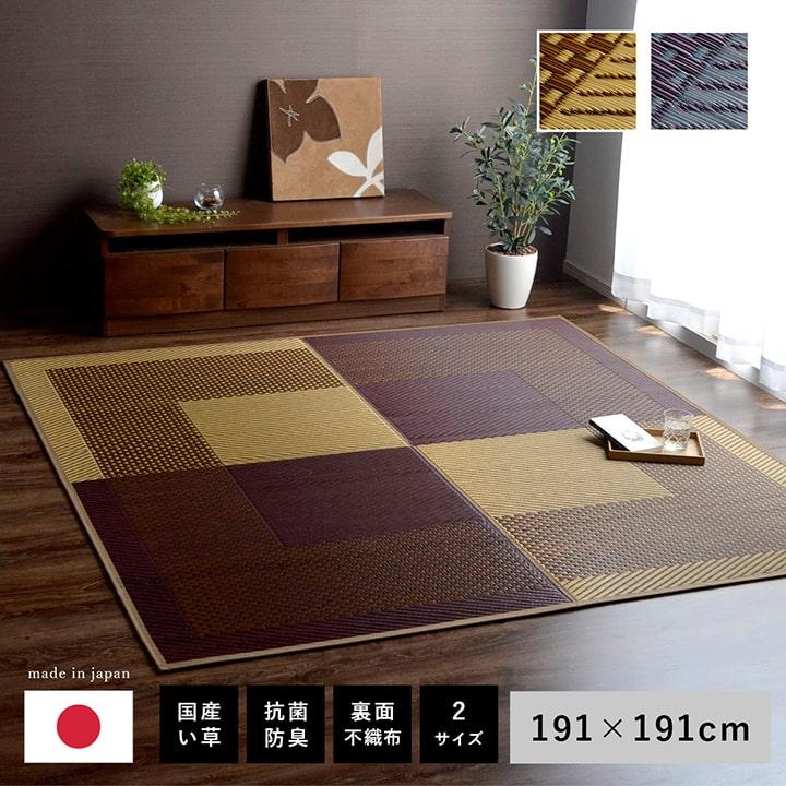 日本製 ござ おしゃれ い草 ラグ 「 DXモーニング 」 191×191cm ござ おしゃれ ござ ラグ おしゃれ 畳 カバー チェック かわいい シンプル カジュアル