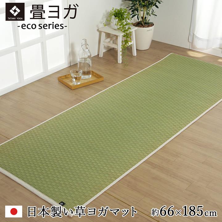 い草 畳ヨガ マット TPE 日本製 ヨガインストラクター公認畳ヨガマット「プレーン」ナチュラル 66×185cm 日本製 畳マット い草マット い草 おしゃれ 柄 おうち時間 ヨガマット 畳ヨガマット
