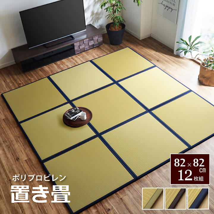 置き畳 水拭きできる ユニット畳 82×82cm 「 あぐら(PP) 」 12枚セット国産 日本製 汚れにくい ポリプロピレン 軽量 半畳 正方形 畳 和モダン