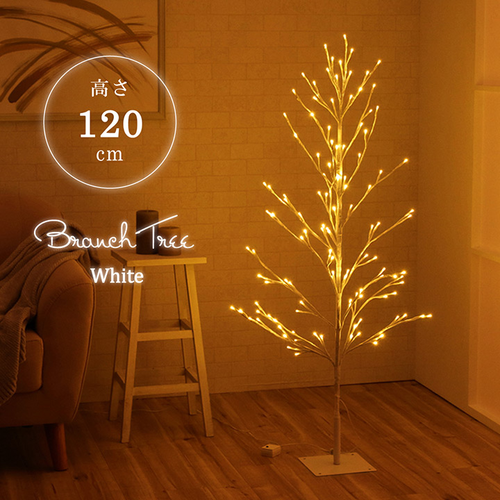 LED クリスマスツリー 『 ブランチツリー 』【FBC】 高さ 120cm ホワイト インテリア 間接照明 北欧 屋外 アウトドア ガーデン クリスマス ツリー 【メーカー直送、変更・キャンセル・代引不可】