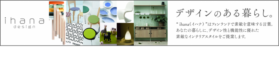 ihana design:「デザインのある暮らし」