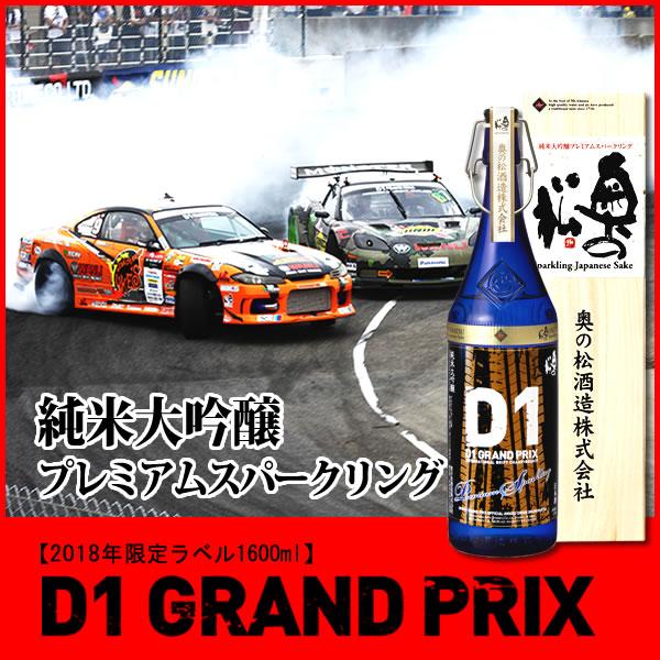 奥の松 純米大吟醸プレミアムスパークリング 1.6L D1グランプリ2018限定ラベル【送料無料】
