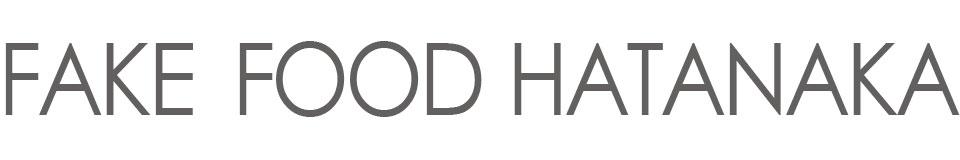 FAKE FOOD HATANAKA:おいしそうなお料理の食品サンプルと、食品サンプルアクセサリーがいっぱい