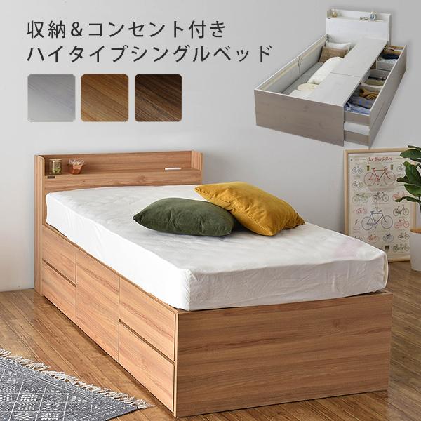 収納付きベッド コンセント付き ハイタイプシングル ベッド ベッドフレーム シングルベッド 引き出し付き ヘッドボード フロアベッド収納ベッド 木製ベッド チェストベット 北欧 ホワイト ナチュラル ダークブラウン 送料無料