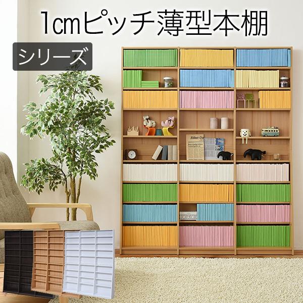 卸売 1cmピッチ 木製 文庫本収納ラック 幅150 薄型 ワイド 高さ ブックシェルフ 幅150 高さ 180 木製 大容量 書斎収納 700冊以上, アグリズ:bb1c1695 --- maalem-group.com