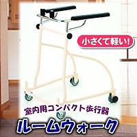 軽量歩行器 歩行補助器ルームウォーカー,リハビリ用 歩行練習用におススメです