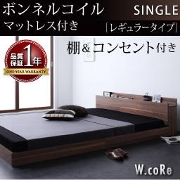 シングルベッド 棚付 コンセント付 ローベッド シンプルフロアベッド シングル 宮付 ボンネルコイル レギュラー付き強化樹脂仕上 ウォルナットブラウン オークホワイト
