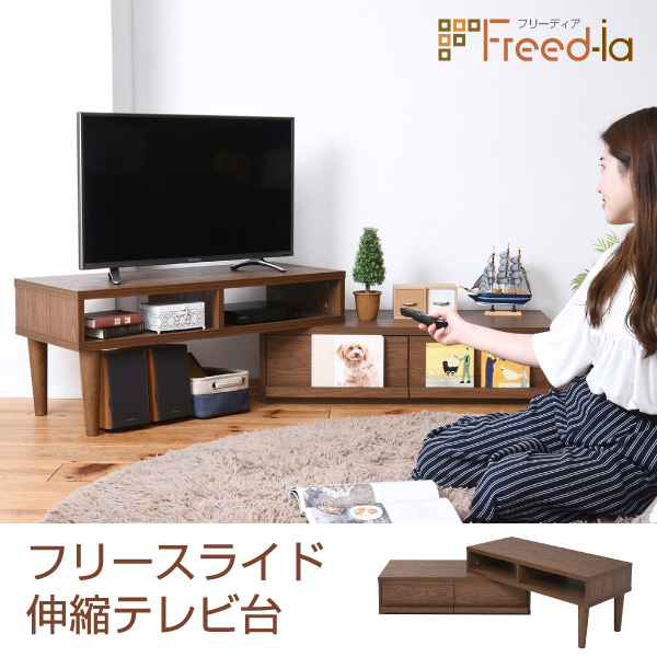 フリースライド 伸縮テレビ台 北欧風 リビング ローボード おしゃれ シンプル 木製 ディスプレイできる 引き出し付き Freedia