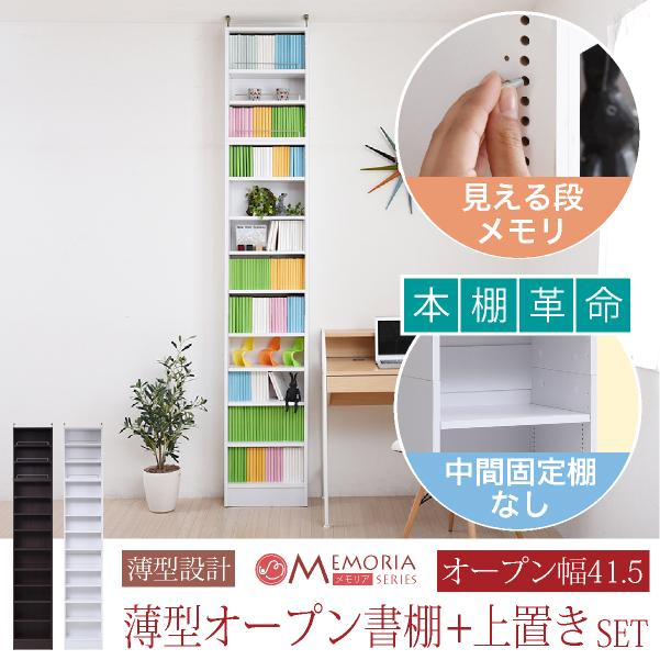 フジオカシ MEMORIA MEMORIA 棚板が1cmピッチで可動する 上置きセット 薄型オープン幅41.5 上置きセット, おおさかふ:bb0e072e --- konecti.dominiotemporario.com