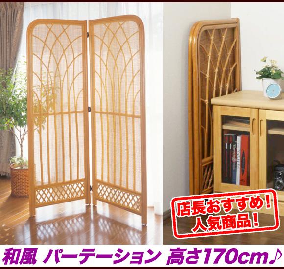 衝立 パーテーション 和風 アジアン,ついたて 間仕切り スクリーン パーテーション,完成品、籐 ラタン 家具