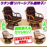 2脚セット ラタン リバーシブル回転座椅子【品質1年保証(除く業務使用)】