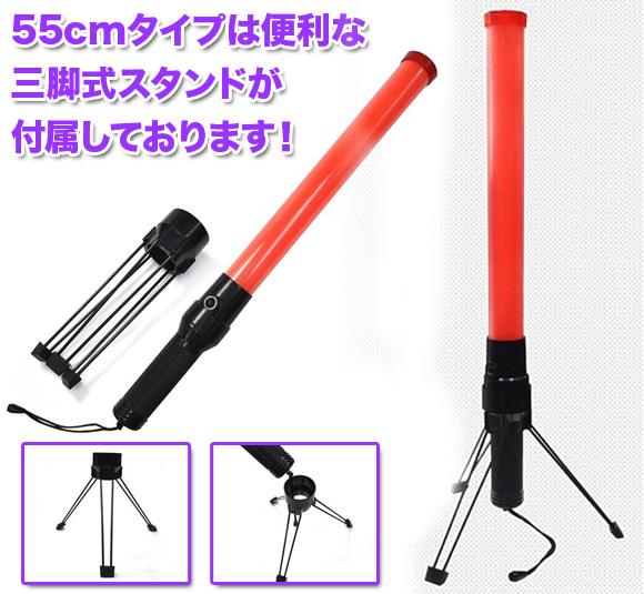Ii kaguyahime rakuten global market induction bar led induction induction bar led induction light security security toy disaster red light warning light instructions stick disaster supplies baton traffic control mozeypictures