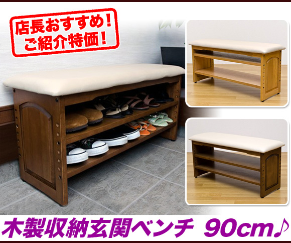 front door benchiikaguyahime  Rakuten Global Market Porch bench storage long