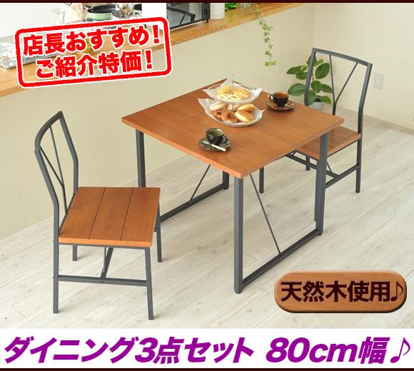 ダイニングテーブルセット 北欧風 ダイニングセット 3点,ダイニングテーブル おしゃれ タモ アイアン 食卓 テーブル セット,カフェテーブルセット 3点 2人用 幅80cm 奥行80cm,