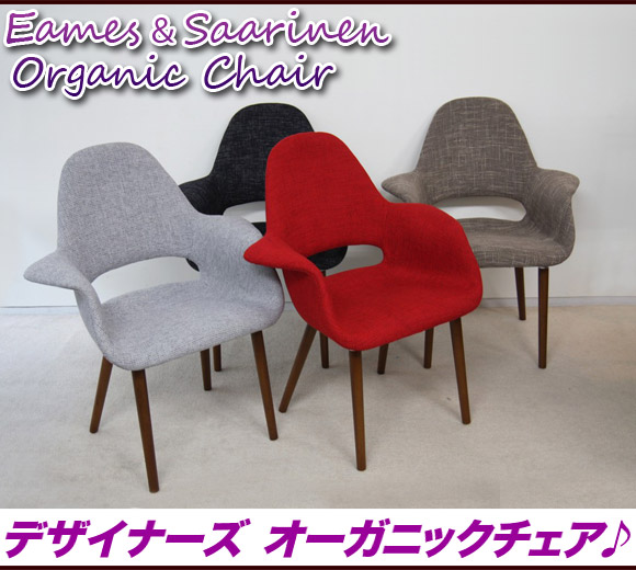 イームズ チェア リプロダクト ファブリック ジェネリック家具 椅子,イームズチェア 布張り オーガニックチェア インテリア家具,エーロ・サーリネン チェア