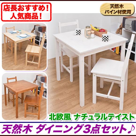Ii Kaguyahime Three Piece Set Table Dining Set Dining Table