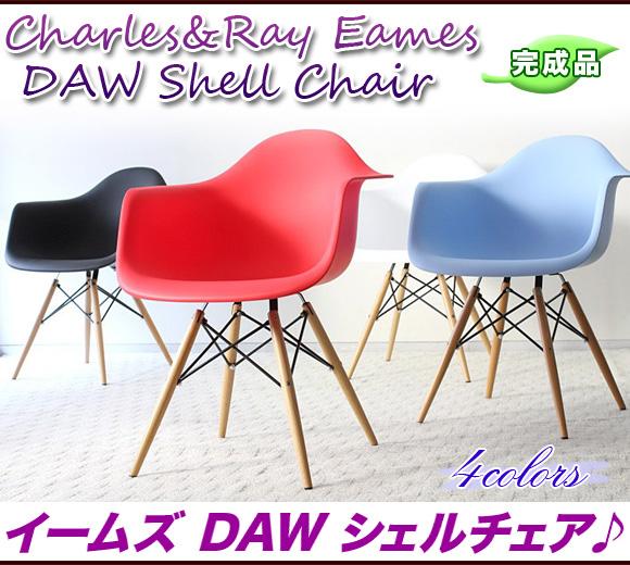 イームズ チェア リプロダクト DAW シェルチェア 椅子,イームズシェルチェア アームシェルチェア ウッドベース,アームシェル デザイナーズ チェア リプロダクト