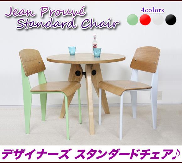 スタンダードチェア リプロダクト ジャン・プルーヴェ,学校椅子 学習イス デザイナーズチェア ダイニング,完成品 Standard Chair チェア リプロダクト【送料無料】