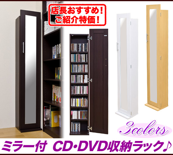 CD Rack DVD Rack To Rack Dresser, Mirror, CD Storage Rack Tower