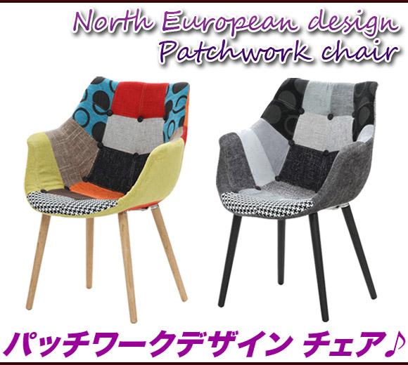 デザイナーチェア 1人用 イス 北欧 パッチワーク,1人掛 オーガニックチェア ファブリック チェア,北欧 パッチワーク柄 デザイナー おしゃれ 椅子