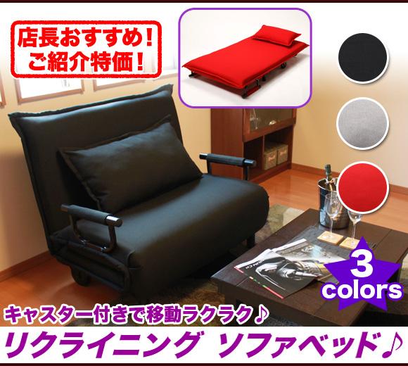 ソファーベッド 折りたたみ式 リクライニング ソファ 簡易ベッド,リクライニングソファー 1人掛けソファー リクライニングベッド,6段階リクライニング キャスター付 ブラック レッド グレー