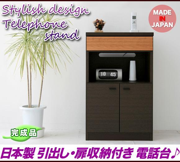 電話台 FAX台 家具 小物 収納 引き出し 木製 おしゃれ,小物 引き出し 収納 リビング チェスト スタイリッシュ,日本製 国産 引出し収納付 幅50cm 完成品