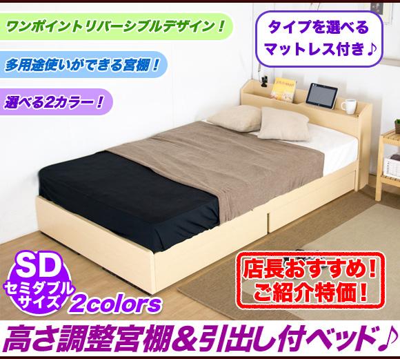 ベッド セミダブル マットレス付き 収納付きセミダブルベッド マットレス付き ヘッドレス選べる分割ボンネルコイル ポケットコイル