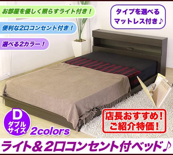 ベッド ダブル マットレス付き ロータイプ 宮付きダブルベッド マットレス付き フロアベッド 照明付選べる分割ボンネルコイル ポケットコイル