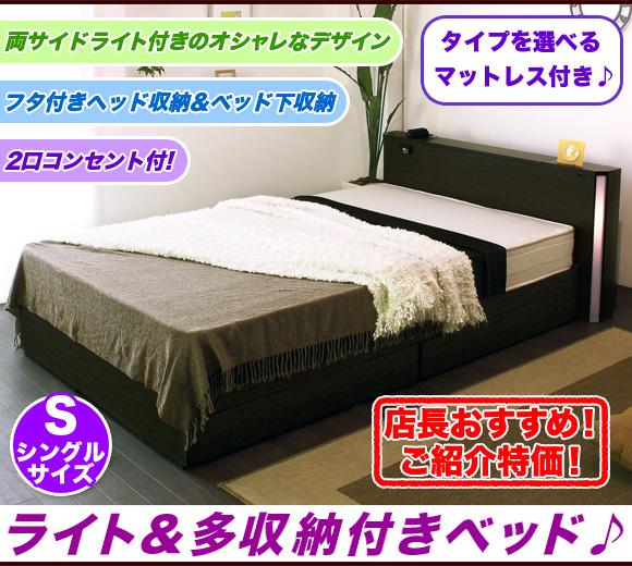 ベッド シングル マットレス付き 収納付き 照明付きシングルベッド マットレス付き 収納 宮付き選べる分割ボンネルコイル ポケットコイル