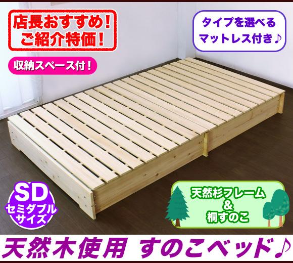 ベッド セミダブル マットレス付き すのこベッド 天然杉,セミダブルベッド マットレス付き スノコベッド 大型収納,選べる分割ボンネルコイル ポケットコイル