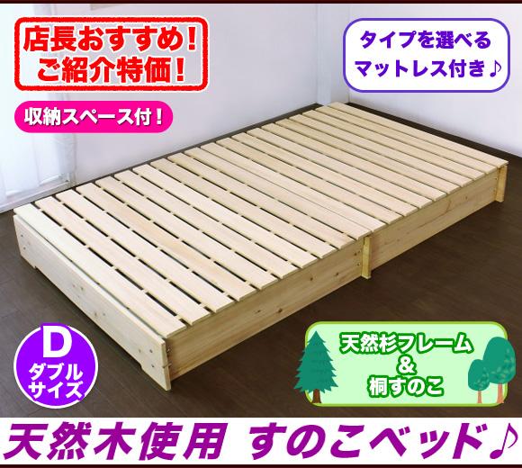 ベッド ダブル マットレス付き すのこベッド 天然杉,ダブルベッド マットレス付き スノコベッド 大型収納,選べる分割ボンネルコイル ポケットコイル